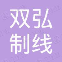 南通双弘制线有限公司