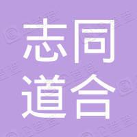 福建志同道合营销策划有限公司