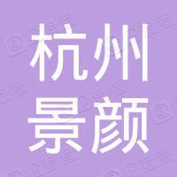 杭州涡流纺纱有限公司
