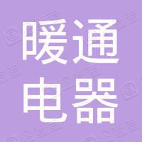 贵州暖通电器有限公司