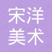 北京宋洋美术文化发展有限公司