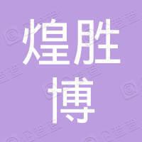深圳煌胜博科技有限公司