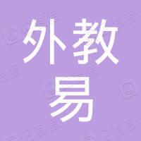 石家庄外教易教育科技有限公司