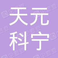 深圳市天元科宁科技有限公司