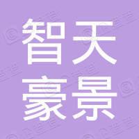 四川智天豪景科技集团有限公司