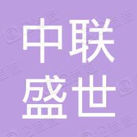 北京中联盛世物资配送有限公司