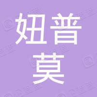 昭觉县妞普莫种养殖农民专业合作社