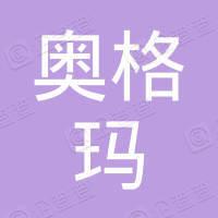 广西奥格玛工业有限公司