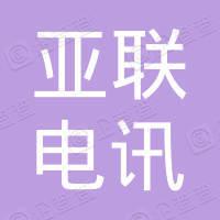 吉林省亚联电讯科技有限公司