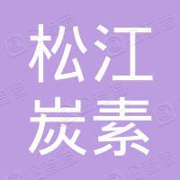 吉林松江炭素厂