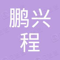 深圳市鹏兴程精密五金制品有限公司