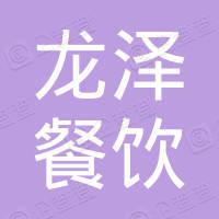 潍坊龙泽餐饮管理有限公司