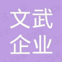 天津文武企业管理有限公司