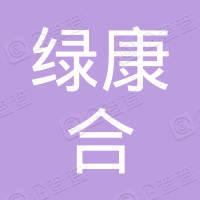 宁波梅山保税港区绿康合企业管理合伙企业(有限合伙)
