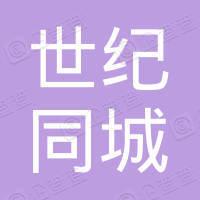 北京世纪同城文化传播有限公司