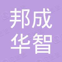 青岛邦成华智创业投资合伙企业(有限合伙)