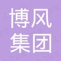 浙江博风集团有限公司