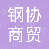 云南钢协商贸有限公司