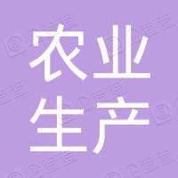 海南省农业生产资料集团有限公司