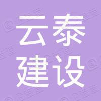 西藏云泰建设有限公司