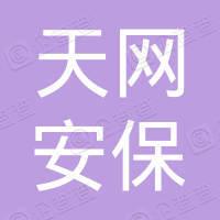 吕梁天网安保电梯销售有限公司