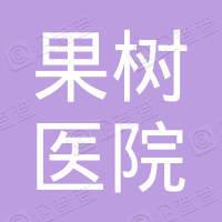 甘洛县田坝镇果树医院