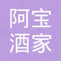 潍坊阿宝酒家有限公司新华店