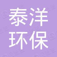 广州市泰洋环保设备制造有限公司