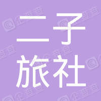 怀远县乳泉二子旅社