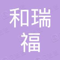 昌江和瑞福房地产开发有限公司