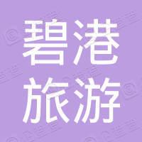广西碧港旅游投资有限公司