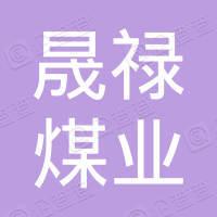 景泰县晟禄煤业有限公司