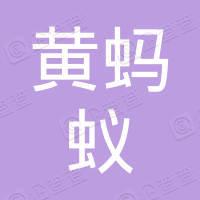 湖北省黄蚂蚁物流有限责任公司