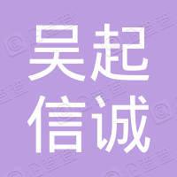 吴起信诚汽车租赁服务有限责任公司