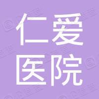 上海仁爱医院有限公司