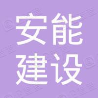 安能(深圳)建设投资集团有限公司