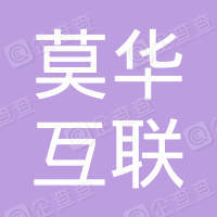 深圳市莫華互聯網科技有限公司