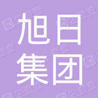 山西旭日集团有限公司