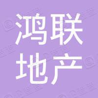 芜湖鸿联房地产开发集团有限公司