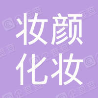 广州妆颜化妆品有限公司