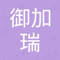 天津御加瑞机电设备有限公司