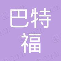长沙巴特福企业管理咨询合伙企业(有限合伙)