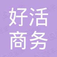 昆山市玉山镇贰零壹柒伍伍叁号好活商务服务工作室