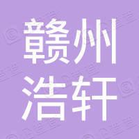 赣州浩轩工程机械租赁有限公司