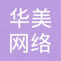 广州华美网络教育发展有限公司