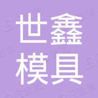 杭州富阳世鑫模具有限公司