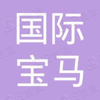 台山市国际宝马电器有限公司江门经销处