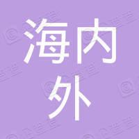 辽宁海内外国际旅行社有限公司