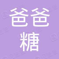 广东爸爸糖餐饮管理有限公司