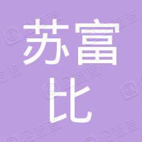 苏富比(北京)拍卖有限公司